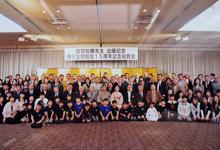 出版記念・支部創設15周年祝賀会